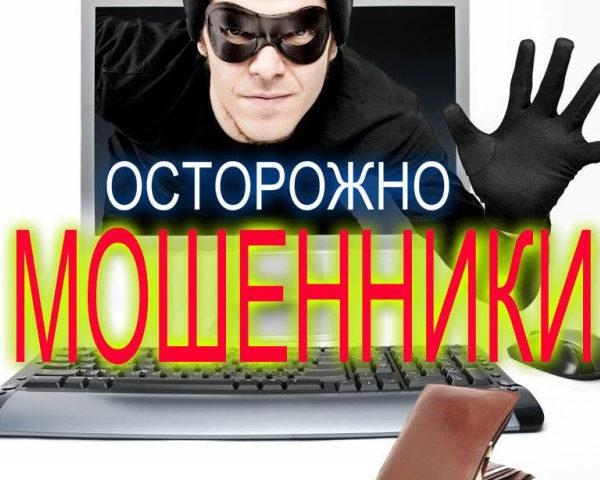 https://fasad-system.com/wp-content/uploads/moshenniki-new-600x480.jpg