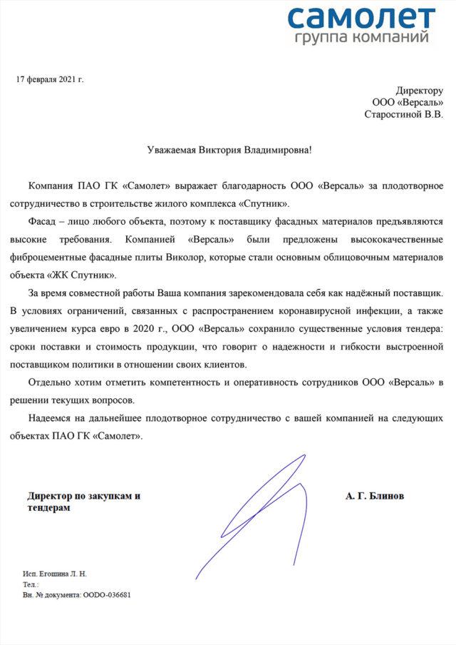 ГК Самолет отзыв о ООО Версаль